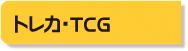 トレカ・TCG